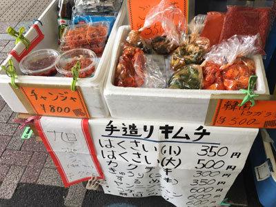 明石 魚の棚商店街 韓国食材