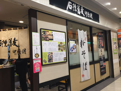 姫路 蕎麦 御座候