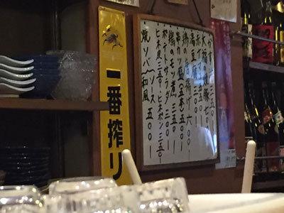 姫路 居酒屋 一成 だるまや メニュー