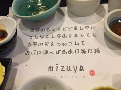 姫路 侘・bistoro mizuya メッセージ