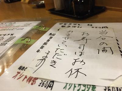 明石 酒道場 ときめき横丁 寿司メニュー
