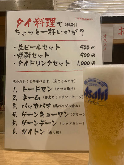 新開地 タイ料理 たむちゃん 生ビールセット
