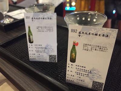 日本酒 盛典 岡田本家