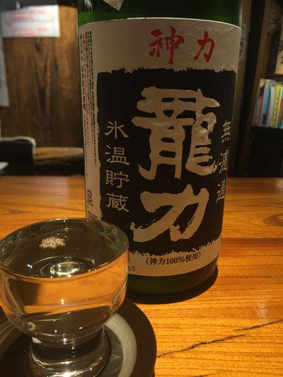 姫路 日本酒 龍力 神力