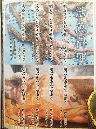 明石 漁師寿司 海蓮丸 メニュー