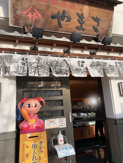 姫路 ヤマサかまぼこ 大手前通り店