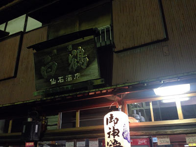姫路 白浜 仙石酒店