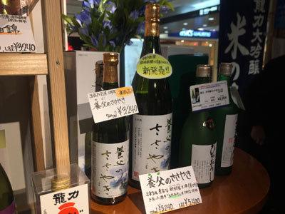 日本酒 大吟醸 養父のささやき
