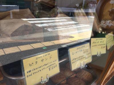 滝の茶屋 sun cooke 惣菜パン