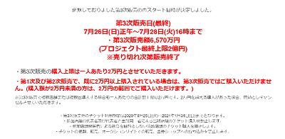 姫路 飲食店 応援チケット