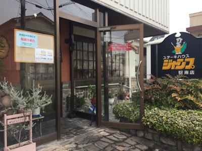 姫路 ステーキハウス ジャンプ