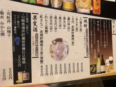 姫路 魚町 土佐料理 よさこい ドリンク