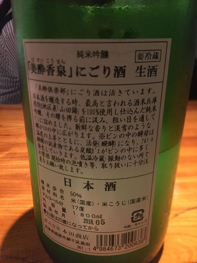 姫路 日本酒 龍力 美酔香泉