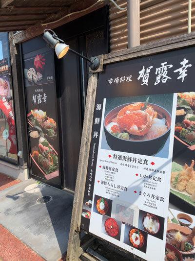 鳥取 市場料理 賀露幸