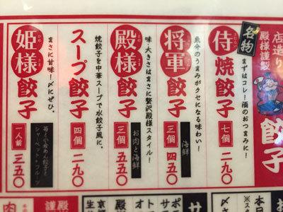 姫路 大衆酒場 殿様餃子