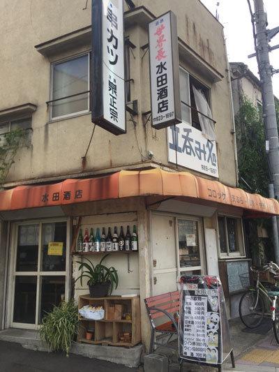 西新町 立呑み 水田酒店