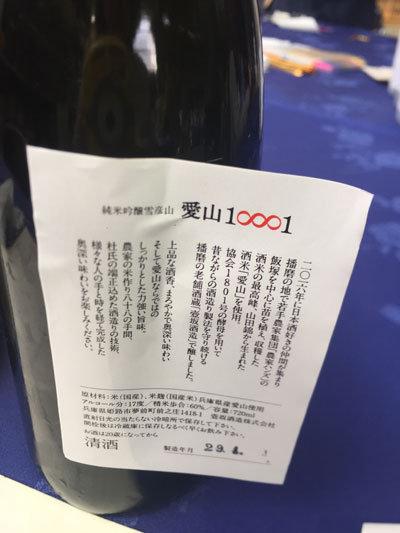 壺坂酒造 播磨日本酒プロジェクト ラベル貼り
