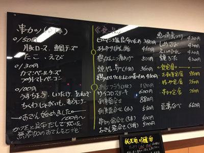 西新町 お食事処 縁寿 メニュー
