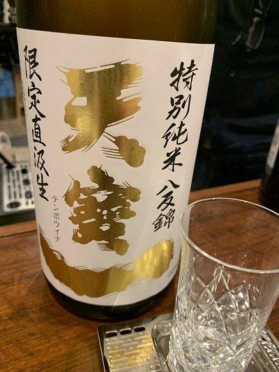 日本酒 天寶一