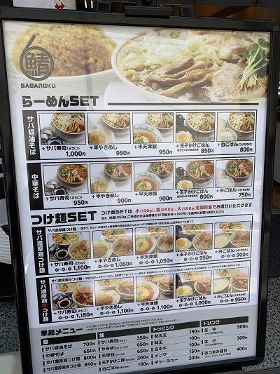 大阪 サバ6製麺所 メニュー