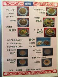 姫路 香港料理 吉祥華 飯メニュー
