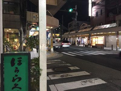 神戸 長田 お菓子 ほうらく堂