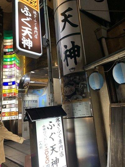 大阪 ふぐ天神 梅田本店