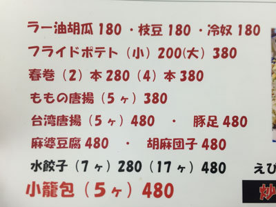 明石 パピオス 台湾料理 群ちゃん メニュー