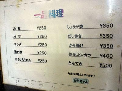 垂水 駅前 お弁当 岡ちゃん メニュー