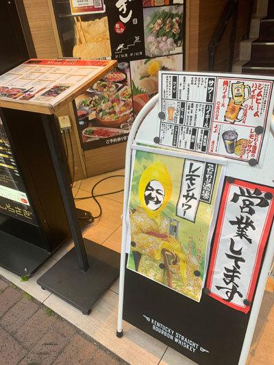 姫路 立呑み ジェームス吉田屋