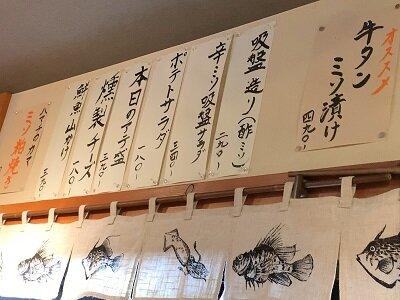 姫路 立ち喰い味噌漬け専門店 ミソ粕 メニュー