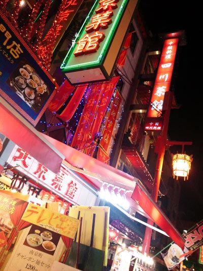 神戸 元町 中華街