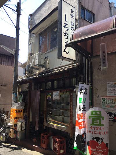 神戸 塩屋 しろちゃん