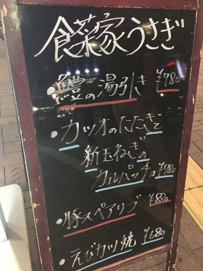 姫路 居酒屋 食彩家うさぎ