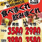 姫路 イタリアン酒場 MARUMASA 飲み放題