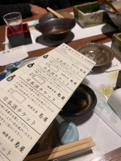 姫路 播磨旬菜 菊屋 日本酒チケット