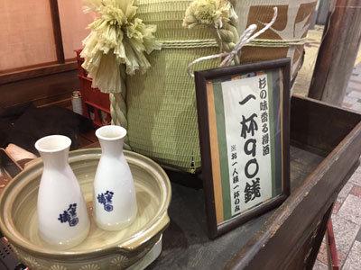 姫路 おみぞ筋 居酒屋 楽歳 日本酒 90銭