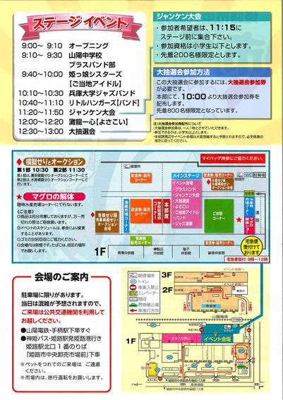 姫路 市場まつり 2106