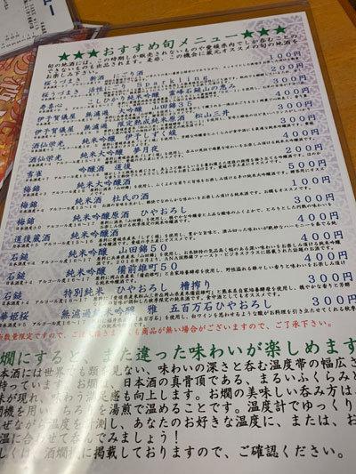 愛媛の地酒 蔵元屋 旬メニュー