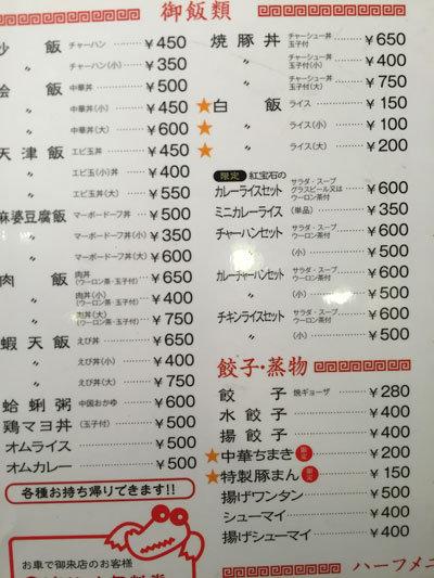 姫路 中華 紅宝石 餃子