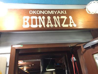 姫路 お好み焼 BONANZA