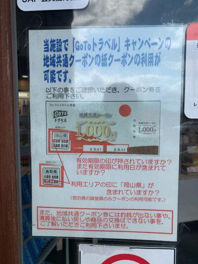 コロナ go-to-travel 地域振興券