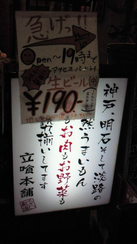 神戸 元町 たちのみ 立ち呑み 立飲み 立ち飲み 立呑本舗 ビール  安い