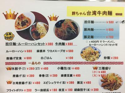 明石 台湾牛肉麺 群ちゃん