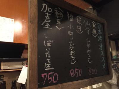 神戸 ラーメン ボンゴレ亭 日本酒メニュー