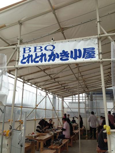 姫路 妻鹿漁港 とれとれかき小屋 BBQ