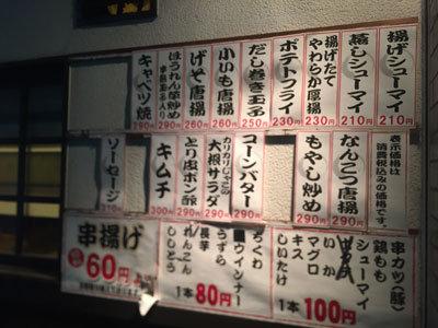大阪 野田 居酒屋 はせ川 メニュー