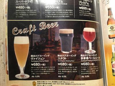 アサヒ クラフトビール