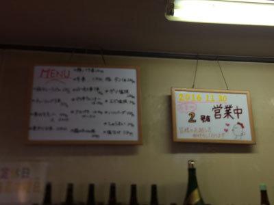広畑 炭火焼鳥 矮鶏 2号店
