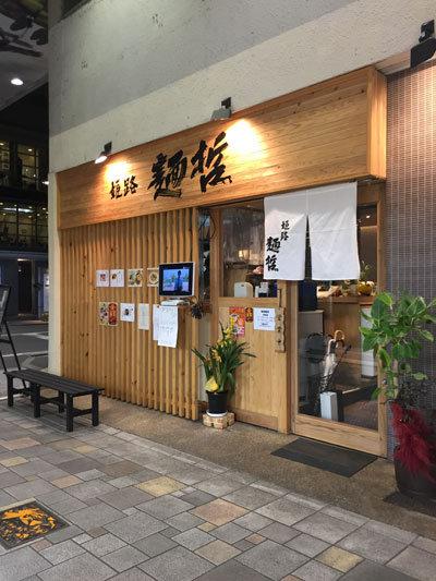 姫路 ラーメン 麺哲 夜